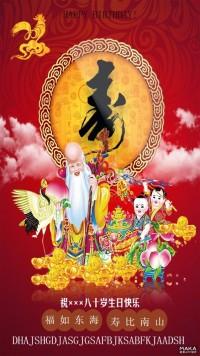 传统喜庆祝寿宴宣传海报中国风