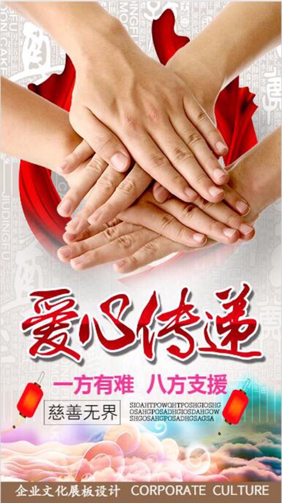爱心慈善宣传海报红色调