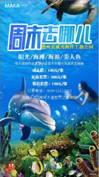 周末海底乐园宣传海报蓝色调