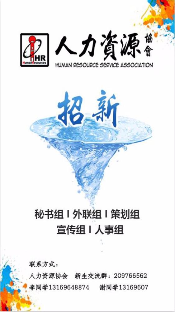 人力资源协会招新宣传海报白色调