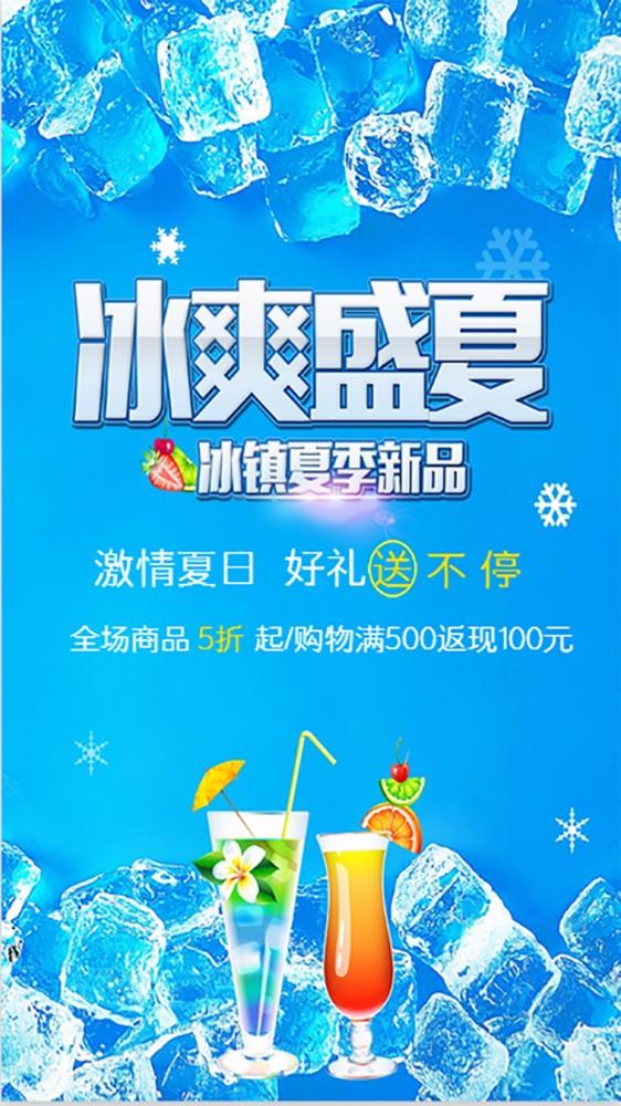 夏季冰品上新宣传