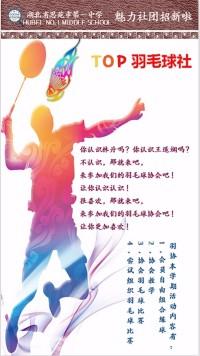 羽毛球协会招新白色卡通