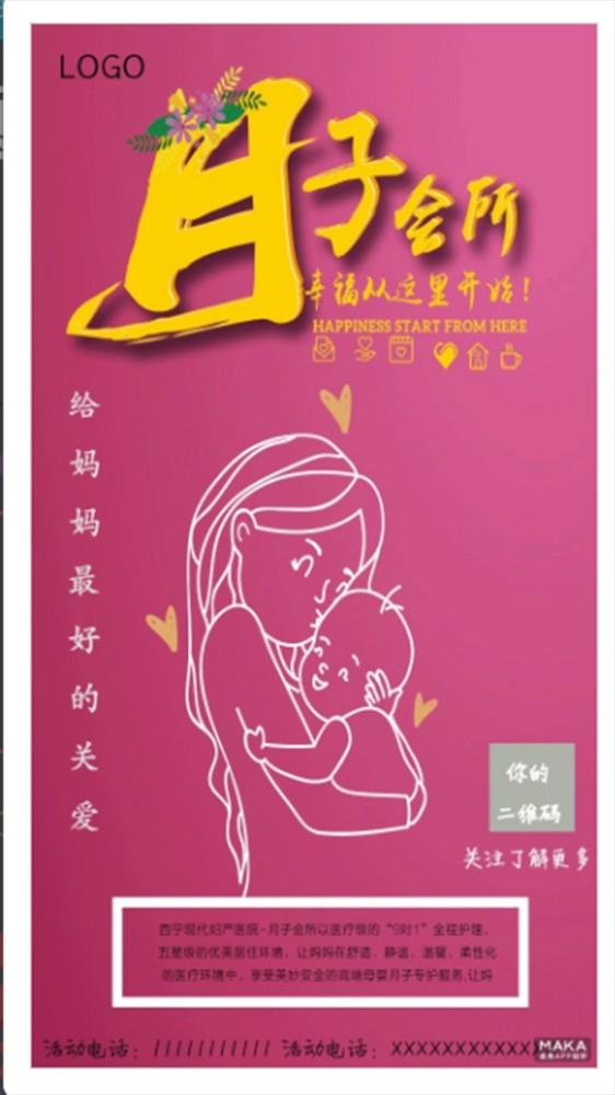 母婴护理中心月子会所通用宣传海报