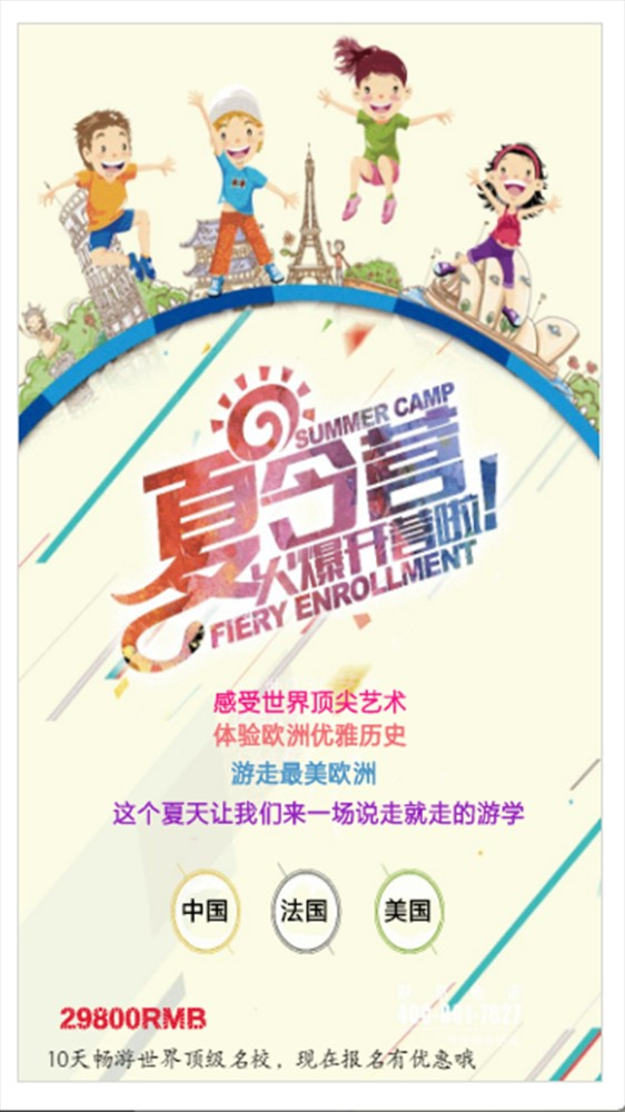 游学机构夏令营游学主题通用海报