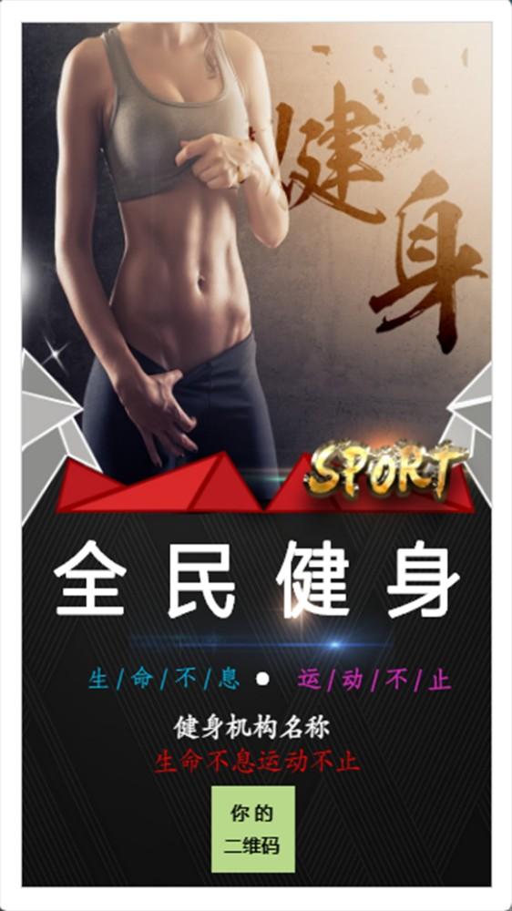 健身班健身房通用海报深色系运动风格海报