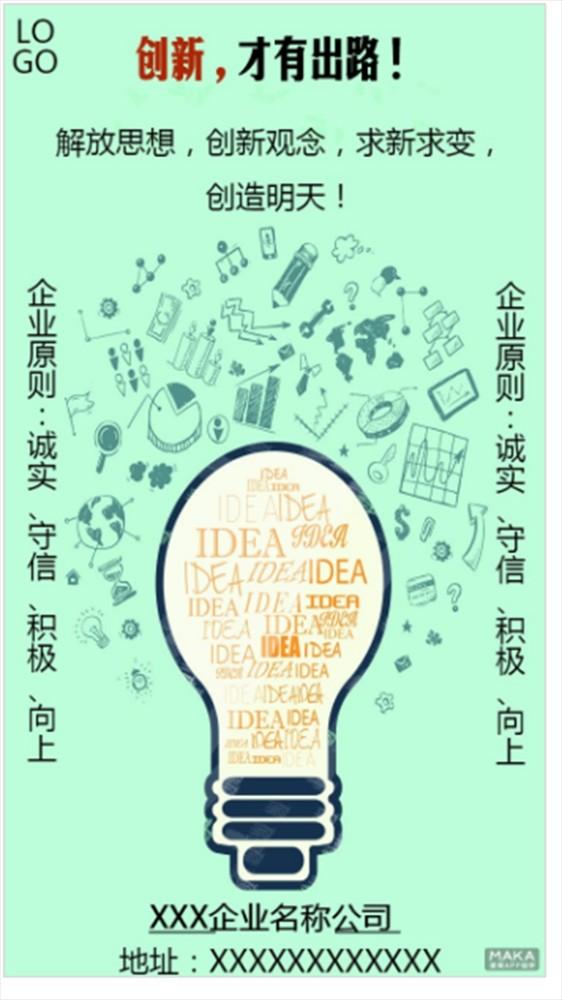 简约大气企业文化形象宣传海报