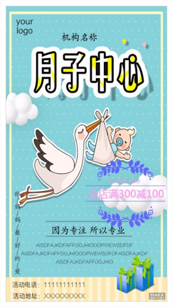 月子中心母婴护理通用海报