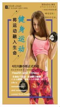 健身房健身班通用棕黄画风真人模特简约大气时尚海报