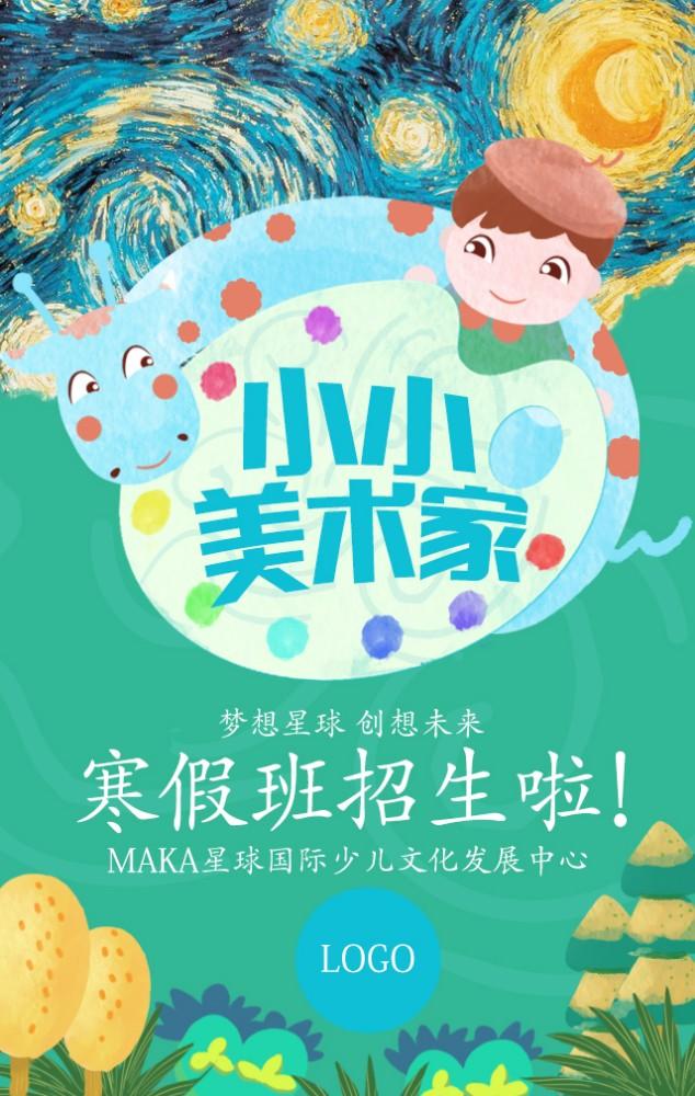 手繪招生培訓兒童美術繪畫寒假班興趣班卡通插畫宣傳