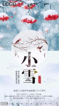 小雪24节气创意宣传二十四节气小雪公益海报文化习俗普及节气预告个人店铺宣传微商宣传