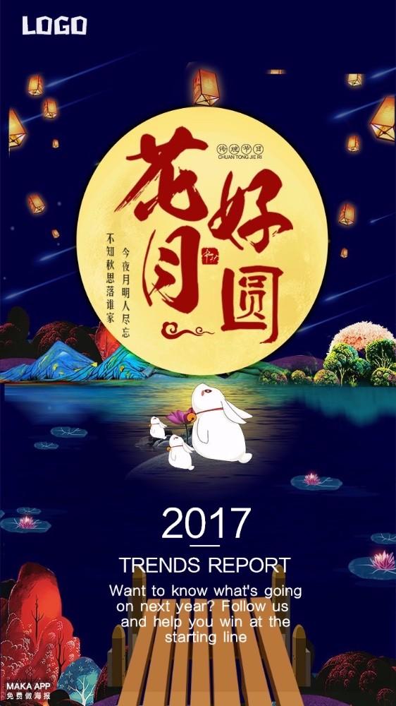 中秋海报企业通用员工祝福中秋贺卡促销海报微信微商