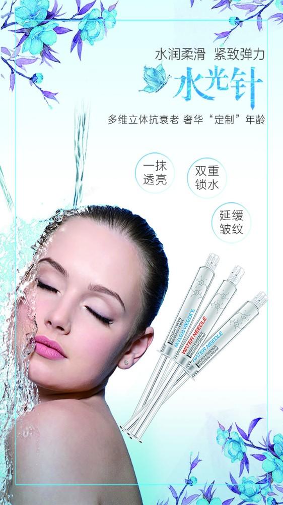 水光针宣传海报