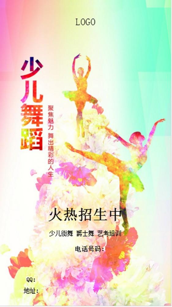 舞蹈培训学校国庆中秋宣传海报