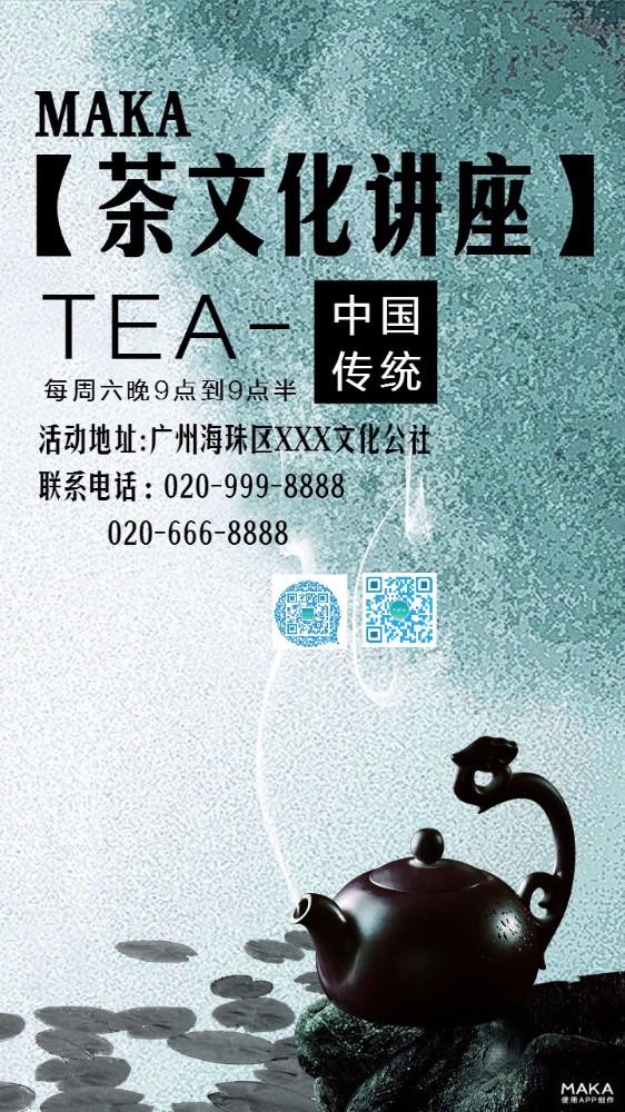 茶文化讲座