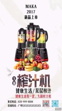 榨汁机新品上市
