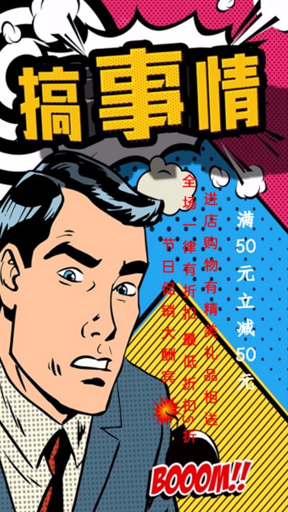 创意波普风卡立体字搞事情宣传促销海报 t_ysnh73vk 1001 人使用