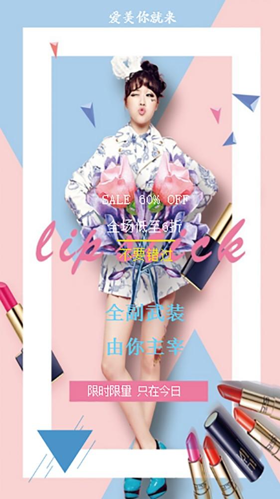 彩妆促销宣传口红粉嫩浪漫