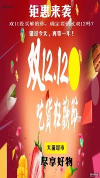 双12吃货狂欢节宣传促销