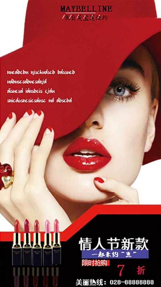 情人节彩妆口红促销红色风情