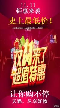 双11钜惠宣传促销喜庆简约
