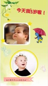 儿童可爱周岁相册