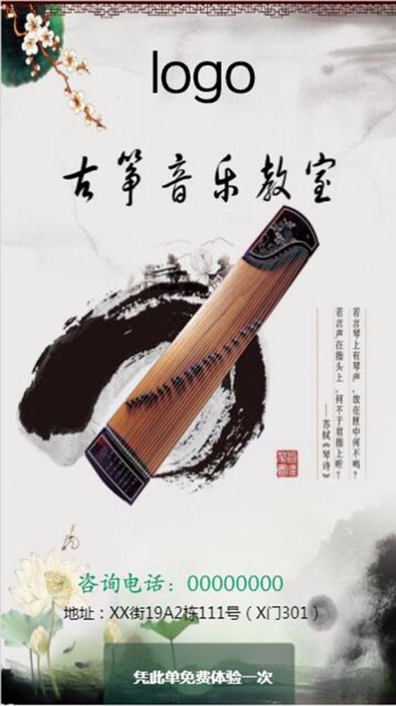 中国风古筝学习班