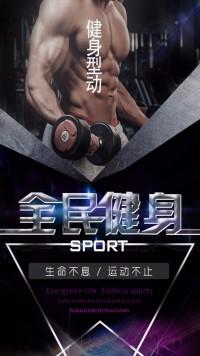 全民健身海报宣传店铺