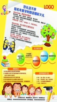 幼儿母语培训 海报