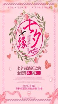 缘七夕海报
