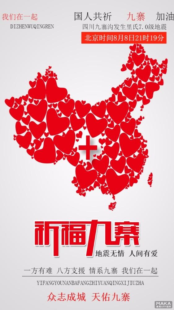 祈福九寨公益海报