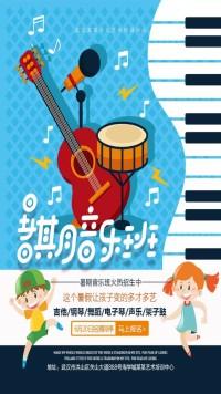 暑假音乐培训招生海报