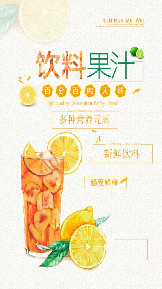 饮料果汁海报
