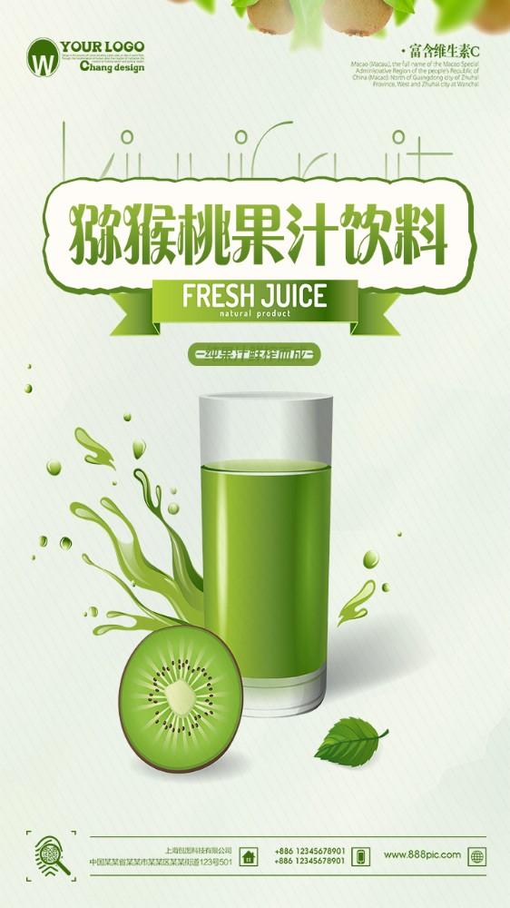 猕猴桃果汁饮料海报