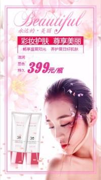 化妆品宣传12