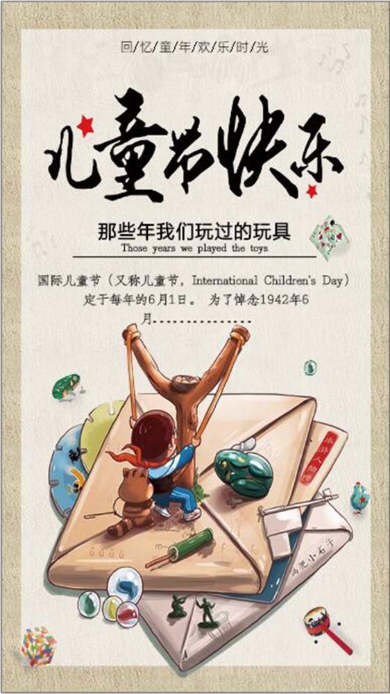 六一儿童节玩具宣传