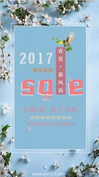 清新风春夏新品发品发布海报