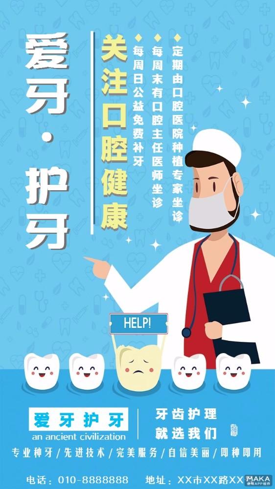 手绘风格护牙 牙科医院海报