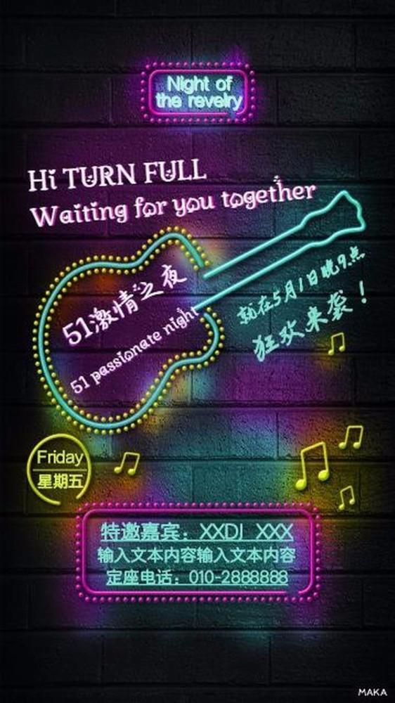 激情之夜酒吧派对宣传海报