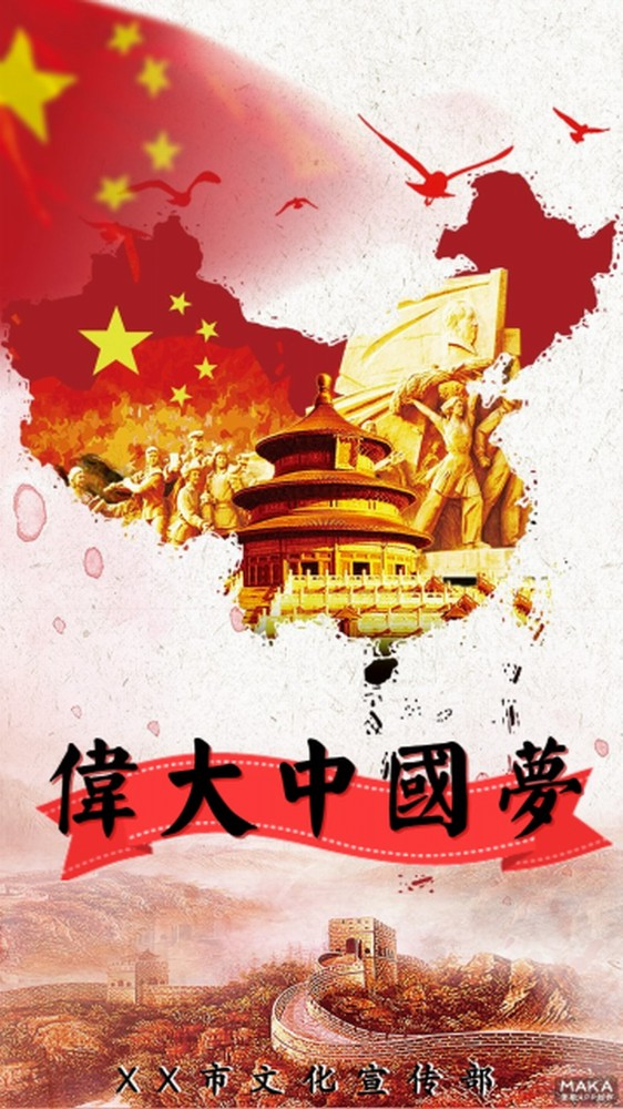 文化宣传国庆节海报