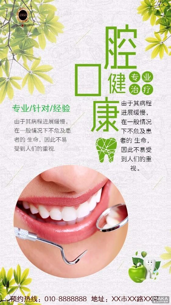 小清新绿色植物牙科医院宣传海报