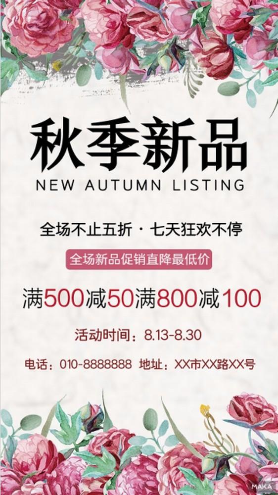 花季  秋天新品上市宣传海报