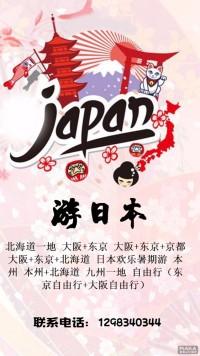 日本旅游海报