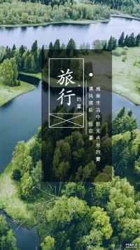 森林旅行风景海报