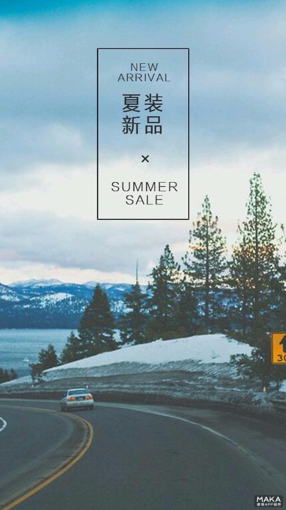 夏装新品海报