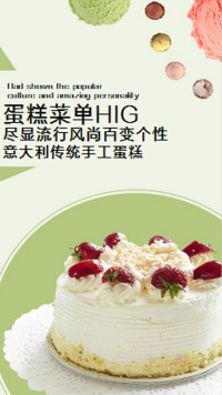 蛋糕菜单海报