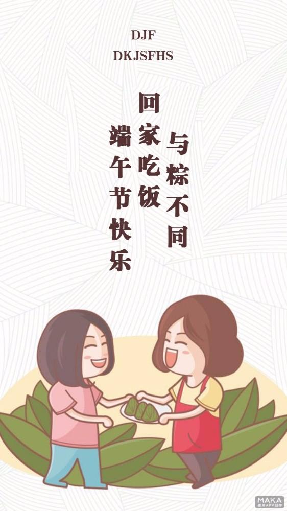 端午节祝福海报