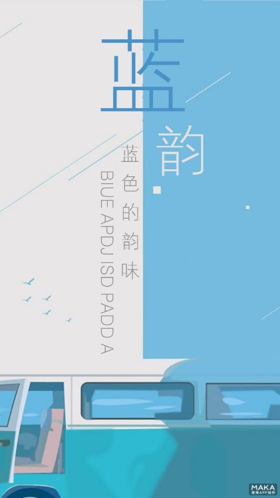 文艺清新海报