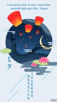 七夕祝福贺卡