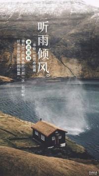 文艺风景海报