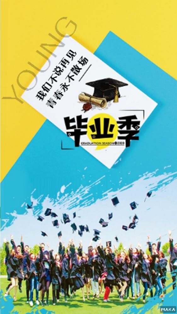 毕业季青春校园海报